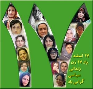 زنان عزیز سرزمین من روزتان مبارک!